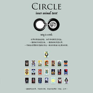 Circle - inner animal tarot 内在动物塔罗牌
