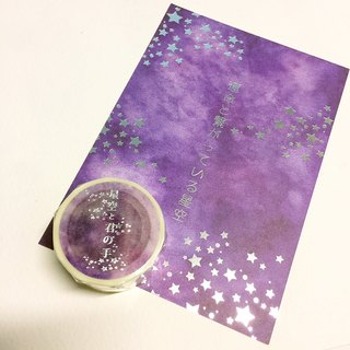 Akaneiro H Cafe Original Masking Tape - 星空与你的手 (箔押/ with sliver foil)