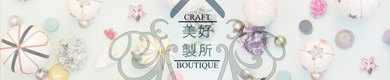 美好制所 Craft Boutique