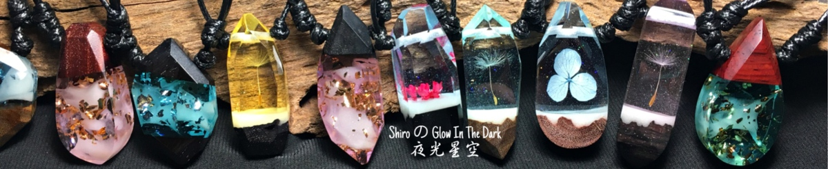 设计师品牌 - Shiro の Glow in the Dark 夜光星空